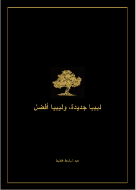 Basit Igtet's Vison for Libya PDF