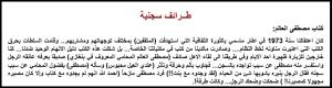 «Libya Al-Mostakbal» an excerpt from Juma Attiga's memoirs.