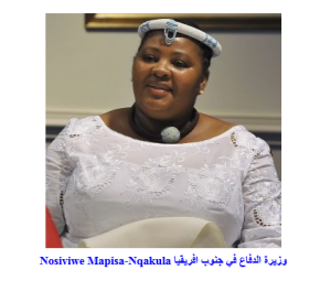S A Defence Minister Nosiviwe Mapisa-Nqakula 2013 'Gaddafi Crimes and Scandals'