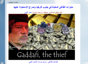 'Gaddafi Leaks Crimes and Scandals' -