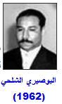 Ibrahim Al-Al Shlhai حان الوقت ليعلم شعبنا الليبي'