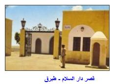 Dar Al Salaam Palace - 'حان الوقت ليعلم شعبنا الليبي'