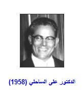 Dr. Ali Sahli - 'حان الوقت ليعلم شعبنا الليبي'