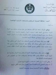Libyan Assets: Sam Serj, Tobruk Justice Minister and Jordanian Bank Account Page 1. An as-of-yet unverified document.