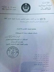Libyan Assets:-Sam Serj, Tobruk Justice Minister and Jordanian Bank Account page 2. An as-of-yet unverified document