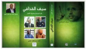 Mohamed Al Hawni's 2015 Book- A tribute to Saif Gaddafi 'أوديب الخائب - الأوان' - www_alawan_org_article13966_html