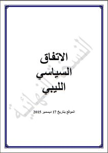 Libyan Political Agreement-LPA Cover Page 17 December 2015'' ARABIC UNSMIL
