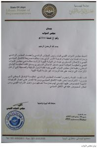 "HoR Warns about ""A Clear Violation of The LPA And Constitutional Declaration"" - Alwasat'"