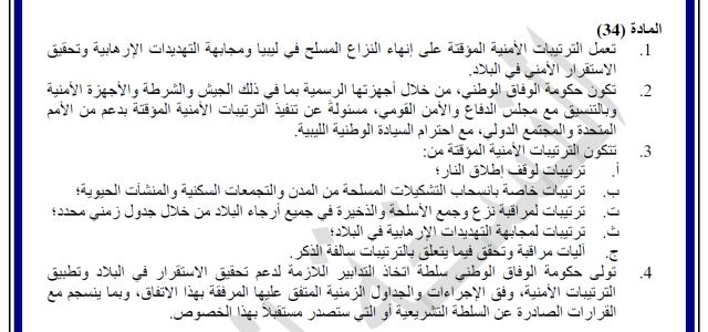LPA ARTICLE 34 (2)