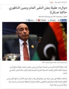 '«وال»_ عقيلة يعلن النفير العام ويعين الناظوري حاكمًا عسكريًّا I بوابة الوسط' - AL WASAT HERE