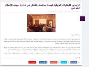 - 'الزايدي_ الجنايات الدولية ليست مختصة بالنظر في قضية سيف الإسلام القذافي I Libya 24 – ليبيا 24' - www_libya24_tv_news_44168 HERE