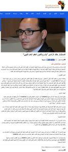'المستشار خالد الزائدي _يشرح قانون العفو العام الليبي_ I بوابة أفريقيا الإخبارية' - Al Zaidi www_afrigatenews HERE