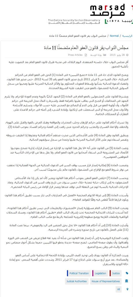 'مجلس النواب يقر قانون ا_' - www_marsad_ly HERE