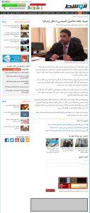 -Abdusalem Nasea, a member of the Constitutional Committee (HoR) - 'نصية_ إلغاء «العزل السياسي» باطل إجرائيًا I بوابة الوسط' Al Wasat