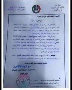MOJ Letter on Saif Release letter