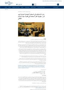 Saif Gaddafi ICC ruled and upheld press release Arabic 2014 HERE