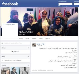 Seham Sergawa HoR MP 'سهام سرقيوة - Timeline I Facebook' -