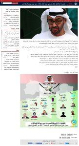 UAE pays US$74.5Million for Libyan Media. Alalam